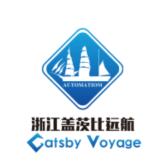 浙江盖茨比远航电气有限公司