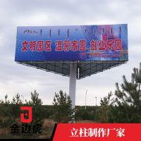 金边虎大型立柱广告牌 二面单立柱广告牌制作 品质保障欢迎选购