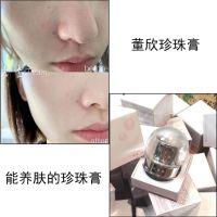 董欣新款珍珠膏好用吗 敏感肌肤 过敏肌肤能用吗