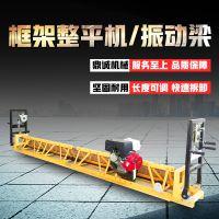 霸气侧漏10米混凝土振动梁 6米框架式整平机 标配5.5马力本田发动机