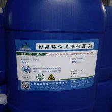 加温模具除氧化DQ-2155超声波模具除油除锈剂广州模具洗模水