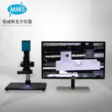 厂家直销全自动智能对焦视频显微镜 可储存MWS-SPZ211Q显微镜