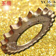 yucai/玉柴YC35-6挖機驅動齒_玉柴35-6驅動輪