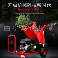 志成牌小型移动式树枝粉碎机 园林枝条汽油粉碎机 15马力电启动卧式碎枝机