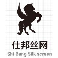 安平县仕邦丝网制品有限公司