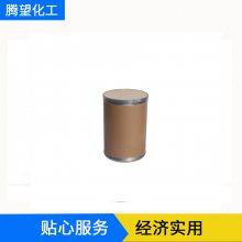 岩藻甾醇(fucosterol)99% 原料粉 厂家现货 盐藻甾醇