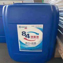 宁夏 84消毒液大桶装家用杀菌消毒水衣物漂白洁厕除臭地板宠物***