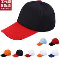 纯棉广告帽棒球帽定做工作帽印logo鸭舌帽志愿者帽子学生帽子拼色