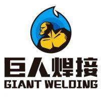 江苏巨人焊接有限公司
