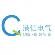 浙江港信电气有限公司
