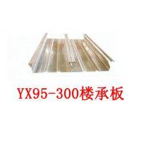 南通0.8mm镀锌压型钢板YX95-300型闭口楼承板生产厂家