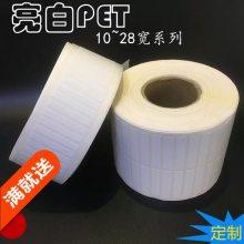 白色PET标签厂家 二维码标签纸代打印 白色PET不干胶标签 印刷PET标签纸