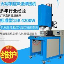 超声波焊接厂家 直销智能15KHZ4200W超声机