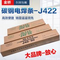 城口县金桥牌J422电焊条代理商金桥牌0.8-1.0-1.2焊丝销售处