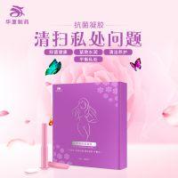 厂家供应女性私护凝胶私处护理 女性私密凝胶产品oem贴牌代加工