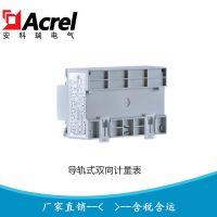安科瑞三相复费率电表 导轨式预付费表DTSD1352-FC 厂家直销