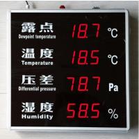 上海发泰FT-TDWSP523B露点温湿度压差显示屏,露点变送器