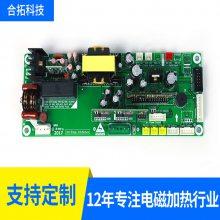 合拓科技_大连5kw电磁加热板工厂产品合理设计