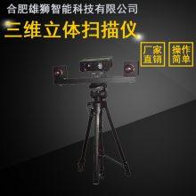 工业级拍照式3d三维扫描仪 立体成像高精度蓝光三维扫描仪抄数机