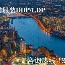 中国出口服装到美国LDP订单