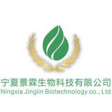 宁夏景霖生物科技有限公司