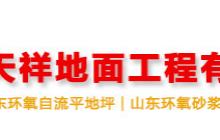 潍坊顺天祥地坪工程有限公司