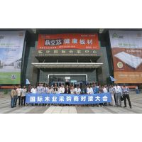 2019年第10届中国临沂国际木业博览会