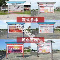 不锈钢宣传栏社区公告栏广告牌款式多样生产厂家德邦XCL-005