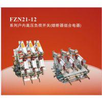 宇国电气FZN25-12R/630-20户內高压真空负荷开关带熔断器复合开关