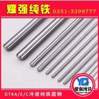 太钢DT4E电工纯铁 纯铁卷 纯铁棒 纯铁板(A/E/C级别均可提供)