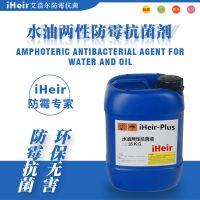 韶关 水油两性抗菌剂 iHeir-Plus 效果持久/货源