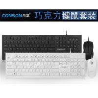 创享USB有线黑白巧克力键盘办公键盘台式电脑笔记本键盘鼠标套装