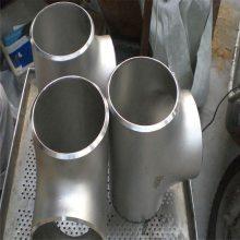 不锈钢弯头 不锈钢三通 不锈钢大小头 材质304 316L 310S