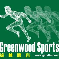 广州绿林体育场馆设施有限公司