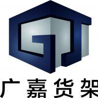 广州市广嘉装饰设计工程有限公司