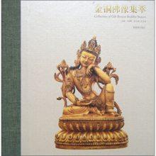 金铜佛像集萃 王家鹏 故宫博物院