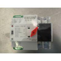 CKUN双坤电气双电源自动转换开关HGLD-100/ 4P切换开关 PC级隔离型ATSE