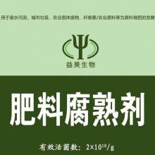 厂家供应高含量有机物料腐熟剂 秸秆粪便腐熟发酵