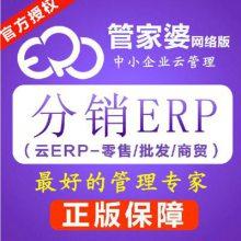 管家婆分销ERP管理软件