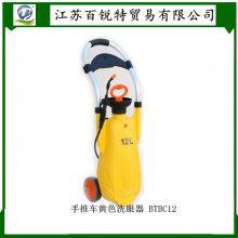 博化便携洗眼桶12L 手动推车洗眼器0204-0782A
