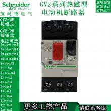 施耐德电气 GV3 690VAC 3P 电动机保护断路器 GV3P32