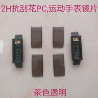 可以抗刮损2H的PC料 自产PC材料LX03-2 通过铅笔硬度2H的测试