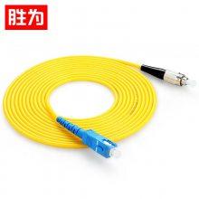 单模光纤跳线 胜为工程电信级单芯sc-fc尾纤3米 北京千兆光纤跳线厂家 FSFA-1030