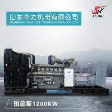 1200KW发电机 珀金斯柴油发电机组 厂家直销 山东华力机电