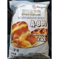 面包原料 安琪A800面包改良剂 1kg酵母伴侣 烘焙做面包材料
