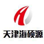 天津海硕源环保科技有限公司