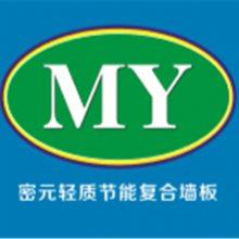 潍坊市密元建筑建材有限公司