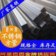 安徽省小口径方通,材质304,规格8*8*0.8MM的价格
