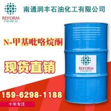 N-甲基吡咯烷酮 NMP 99.5% n-甲基-2-吡咯烷酮 现货 872-50-4