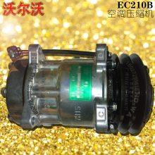 VOLVO/富豪EC210B鉤機空調壓縮機配件電話_富豪210B空調泵